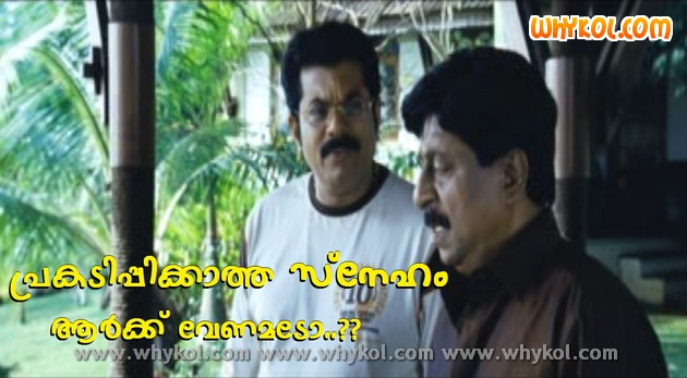 Malayalam film love message
