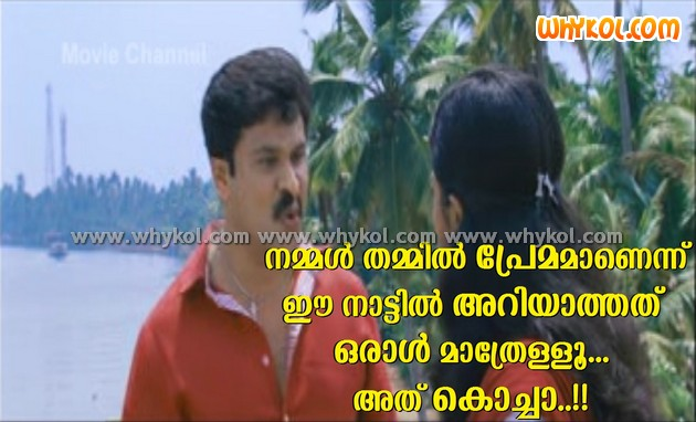 Funny malayalam love message in Sound thoma