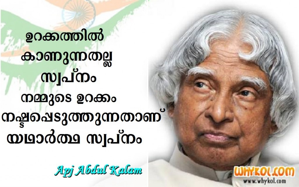 abdul kalam in malayalam Dr apj abdul kalam's book, wings of fire is more than an autobiography written with the main intention of bestowing clarity and vision to the youth in general, indian youth in particular, the book is inter alia, a history of indian rocket launching and defense research and partly a work of sound philosophy that would inspire any indian.