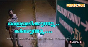 malayalam funny message joke