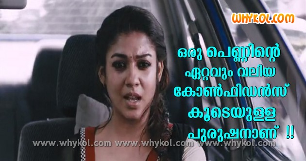 Malayalam film marriage quote