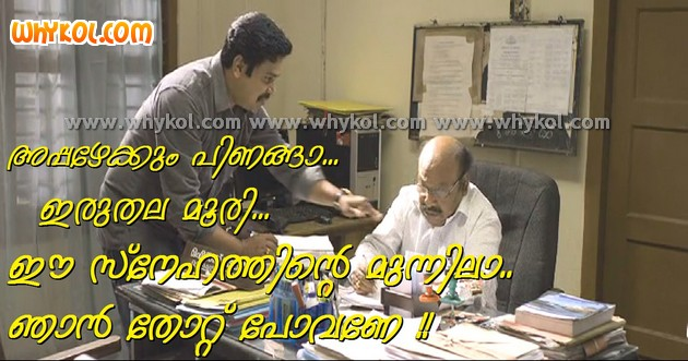 Malayalam funny love comment
