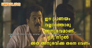Malayalam film love dialogue