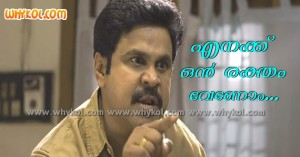 Malayalam film funny photo