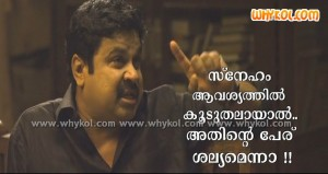 Malayalam film love psycology