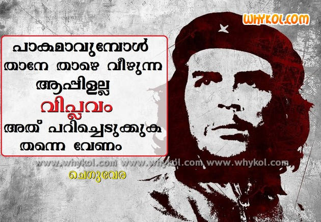 Che Guevara quote in malayalam