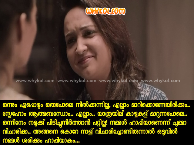 Malayalam Life Quote From The Movie Ennum Eppozhum