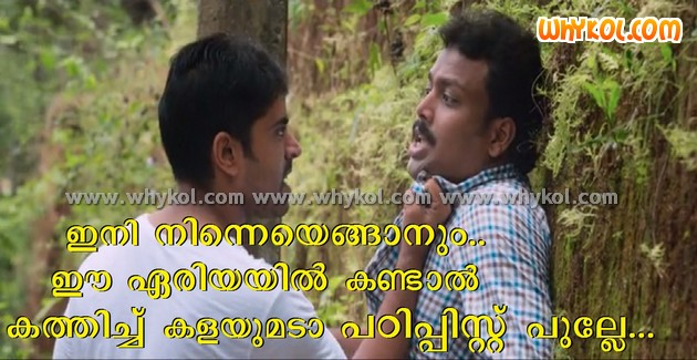 Funny Comments on Selfies Funny Malayalam Comment
