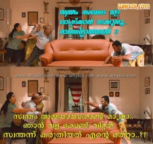 Malayalam funny movie scene