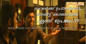 Nivin Pauly premam funny comment
