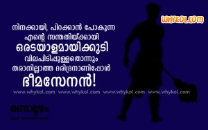 Quote from Randamoozham