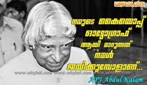 Abdul Kalam malayalam success quote