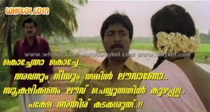 Sreenivasan malayalam love advice