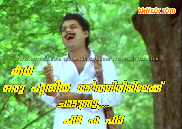 Funny Jagathy film comment
