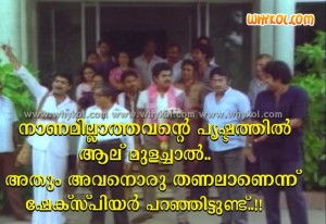 Malayalam comedy saying