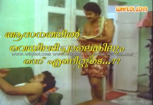 Malayalam good morning funny