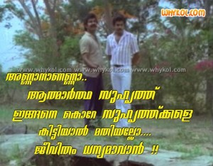 Funny malayalam friendship comment