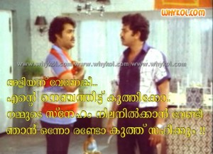 Malayalam film frienship comedy