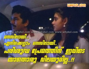 Funny malayalam sad love comment