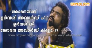 Funny malayalam film thought