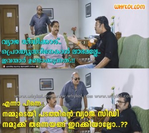 Piracy malayalam film comedy scene