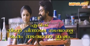 Malayalam spoof comedy comment