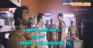 Funny malayalam cliche comment