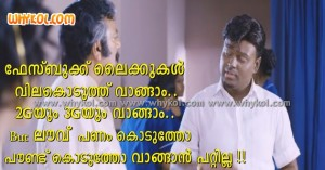 Funny malayalam love saying