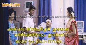 Malayalam marriage wish