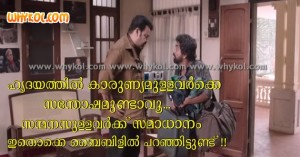 Malayalam film Bible Quote