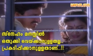 Malayalam film love quote