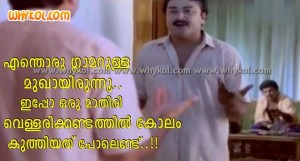 malayalam comedy film coment