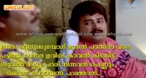 Malayalam sad love funny dialogue
