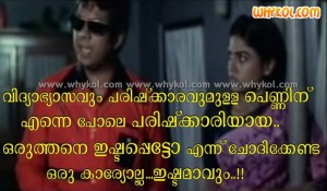 Funny malayalam marriage proposal