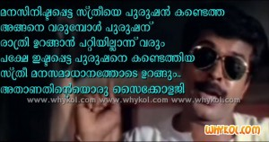 Malayalam funny love psycology