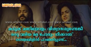 Malayalam Bible Quote