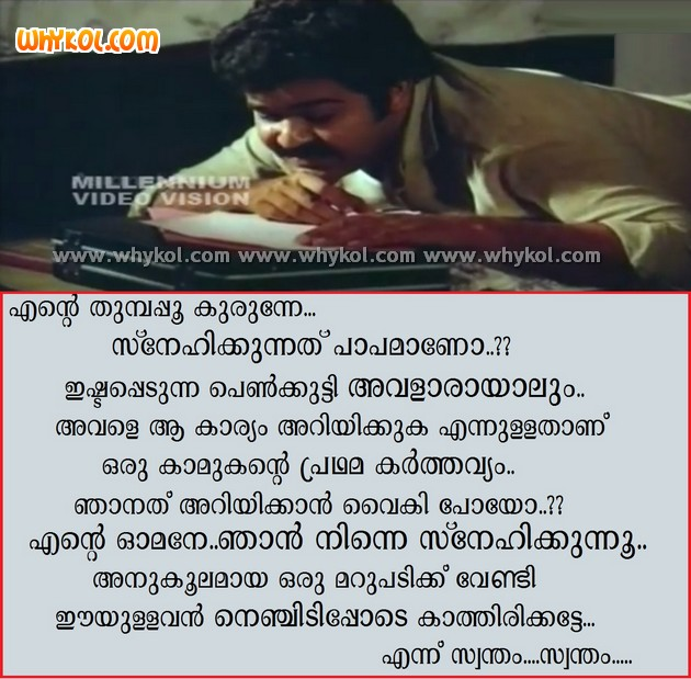 malayalam love letter in english - photo #31