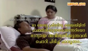 Malayalam funny bible quote