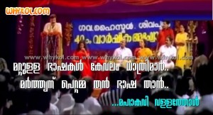 Malayalam language poem