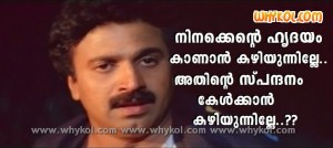 Malayalam funny romantic dialogue