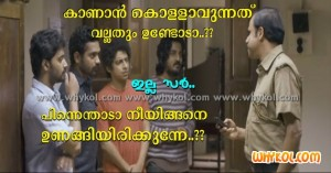 Malayalam film double meaning comedy