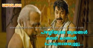 Pazhassi raja super dialogue