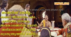 Malayalam film patriotic dialogue