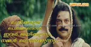 Malayalam film death dialogue
