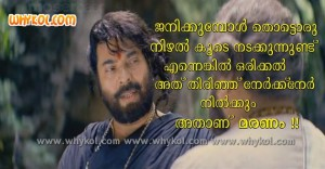 Malayalam film death quote