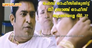 Funny mallu film comment