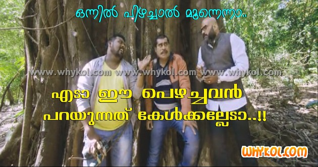 Malayalam film comedy words in She Taxi