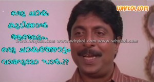 Funny malayalam film dual meaning comedy