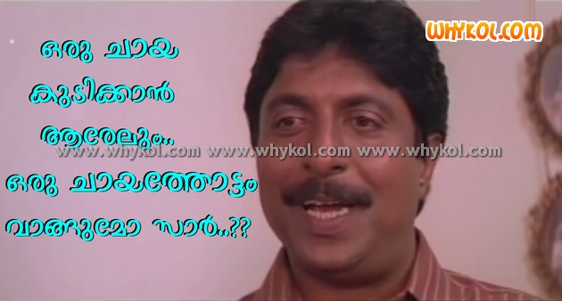 Funny malayalam film dual meaning comedy in Sipayi Lahala