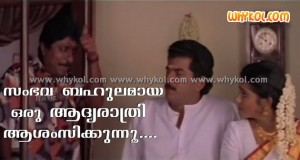 Funny malayalam first night wish